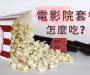 電影院套餐怎麼吃?爆米花的熱量超出你的想像!