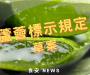 預告訂定「食品原料蘆薈之使用限制及標示規定」草案